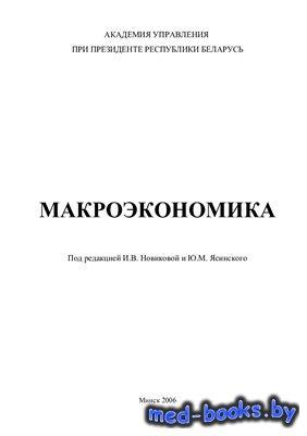Макроэкономика - Новиковa И.В., Ясинский Ю.М. - 2006 год
