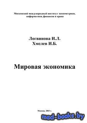Мировая экономика - Логвинова И.Л., Хмелев И.Б. - 2003 год