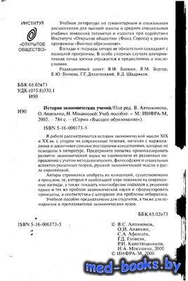 История экономических учений - Автономов В.С. и др. - 2002 год