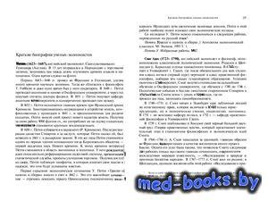 История экономических учений - Агапова И.И. - 2001 год