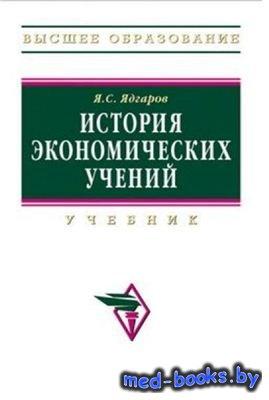 История экономических учений - Ядгаров Я.С. - 2009 год