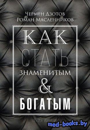 Как стать знаменитым и богатым - Роман Масленников, Чермен Дзотов - 2017 го ...