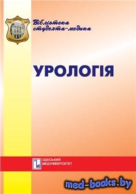 Урологія: Курс лекцій - Костєв Ф.І. - 2004 год