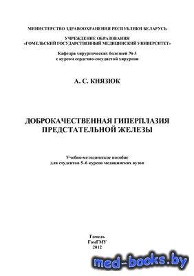 Доброкачественная гиперплазия предстательной железы - Князюк А.С. - 2012 го ...