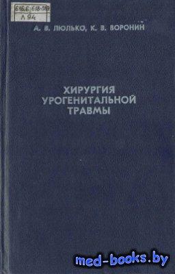 Хирургия урогенитальной травмы - Люлько А.В., Воронин К.В. - 1994 год