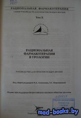 Рациональная фармакотерапия в урологии - Лопаткин Н.А., Перепанова Т.С. - 2 ...