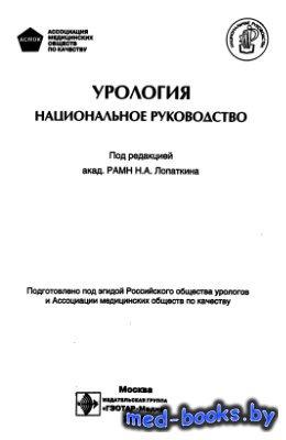 Урология: Национальное руководство - Лопаткин Н.А. - 2009 год