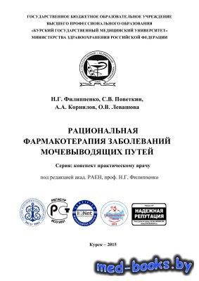 Рациональная фармакотерапия заболеваний мочевыводящих путей - Филиппенко Н. ...