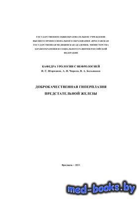 Доброкачественная гиперплазия предстательной железы - Шорманов И.С., Чирков ...