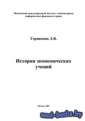 История экономических учений - Горяинова Л.В. - 2003 год