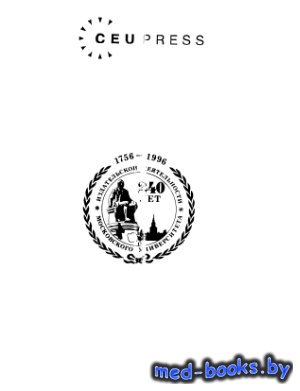 Макроэкономика - Дорнбуш Р., Фишер С. - 1997 год