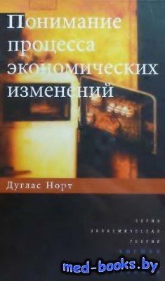 Понимание процесса экономических изменений - Норт Д. - 2010 год