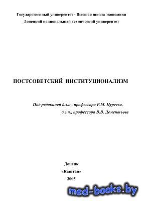 Постсоветский институционализм - Нуреев Р.М., Дементьев В.В. - 2005 год