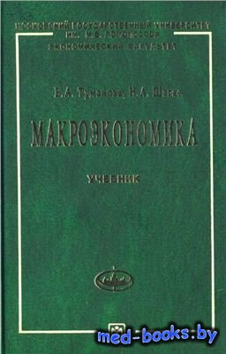 Макроэкономика - Туманова Е.А., Шагас Н.Л. - 2004 год