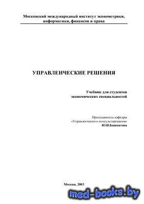 Управленческие решения. Учебник - Башкатова Ю.И. - 2003 год