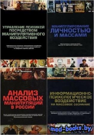 Теории манипулирования массами. 7 книг