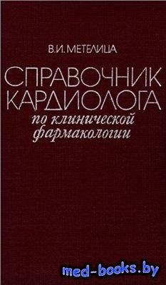 Справочник кардиолога по клинической фармакологии - Метелица В.И. - 1987 го ...