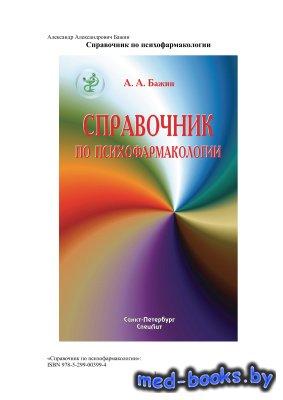 Справочник по психофармакологии - Бажин А.А. - 2009 год
