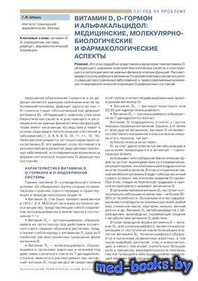 Витамин D, D-гормон и альфакальцидол: медицинские, молекулярно-биологически ...