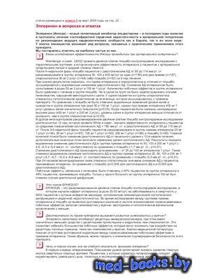 Эплеренон в вопросах и ответах - Канцидайло Т. - 2009 год