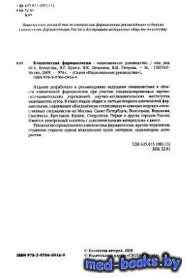 Клиническая фармакология: национальное руководство - Белоусов Ю.Б., Кукес В ...