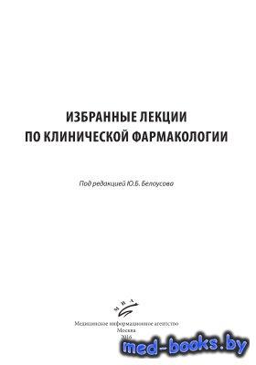 Избранные лекции по клинической фармакологии - Белоусов Ю.Б. - 2016 год
