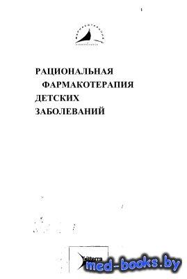 Рациональная фармакотерапия детских заболеваний. Том 2 - Баранов А.А. - 200 ...