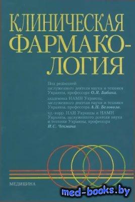 Клиническая фармакология - Бабак О.Я., Беловол А.Н., Чекман И.С. - 2012 год