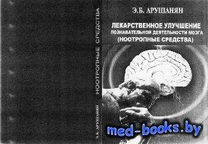 Лекарственное улучшение познавательной деятельности мозга (ноотропные средс ...