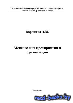 Менеджмент предприятия и организации - Воронина Э.М. - 2003 год