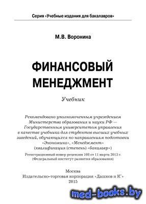Финансовый менеджмент - Воронина М.В. - 2015 год