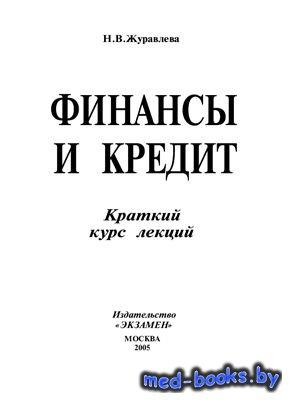 Финансы и кредит. Краткий курс лекций - Журавлева Н.В. - 2005 год