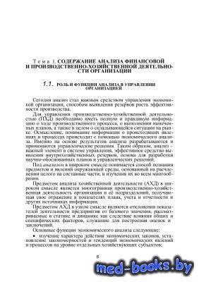 Экономический анализ - Адова И.Б., Анисимова Н.В. - 2002 год