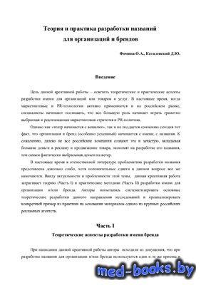 Теория и практика разработки названий для организаций и брендов - Фомина О. ...