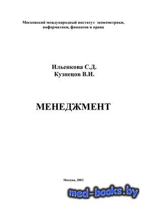 Менеджмент - Ильенкова С.Д. Кузнецов В.И. - 2003 год