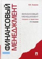 Финансовый менеджмент: теория и практика. Учебник - Ковалев В.В. - 2007 год