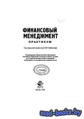 Финансовый менеджмент: практикум - Самсонов Н.Ф.