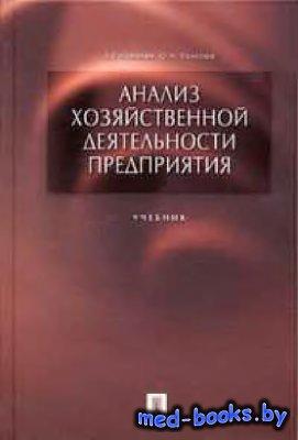 Анализ хозяйственной деятельности предприятия - Ковалев В.В., Волкова О.Н.  ...