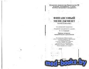 Финансовый менеджмент: теория и практика - Стоянова Е.С. - 1999 год