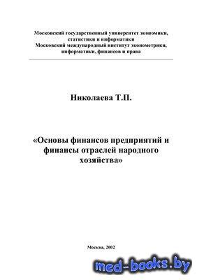 Основы финансов предприятий и финансы отраслей народного хозяйства - Никола ...