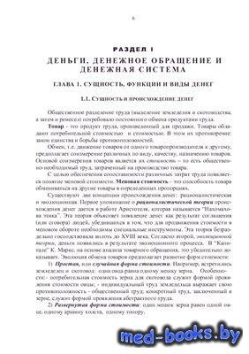 Финансы и кредит - Левин Д.Н.