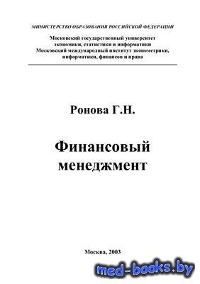 Финансовый менеджмент - Ронова Г.Н. - 2003 год