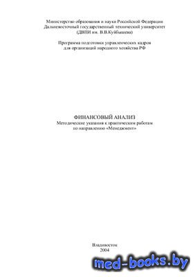 Финансовый анализ - Тупикова О.А.