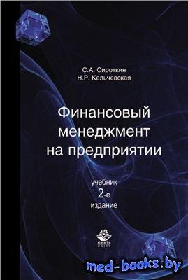 Финансовый менеджмент на предприятии - Сироткин С.А., Кельчевская Н.Р. - 20 ...
