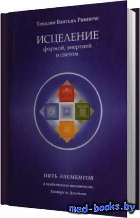 Тендзин В.Р. - Исцеление формой, энергией и светом. Пять элементов в тибетс ...