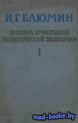 Критика буржуазной политической экономии. Том 1 - Блюмин Израиль - 1962 год