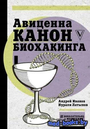Н. Латыпов, А. Иванов - Авиценна. Канон биохакинга