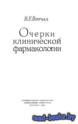 Очерки клинической фармакологии - Вотчал Б.Е. - 1963 год