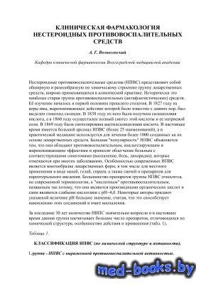 Клиническая фармакология нестероидных противовоспалительных средств - Возне ...