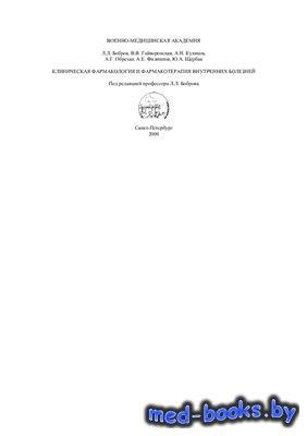 Клиническая фармакология и фармакотерапия внутренних болезней - Бобров Л.Л. ...